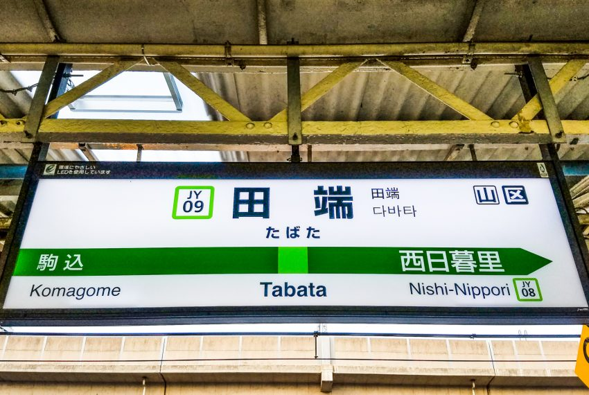 JREast-Yamanote-line-JY09-Tabata-station-sign-20170926-170344